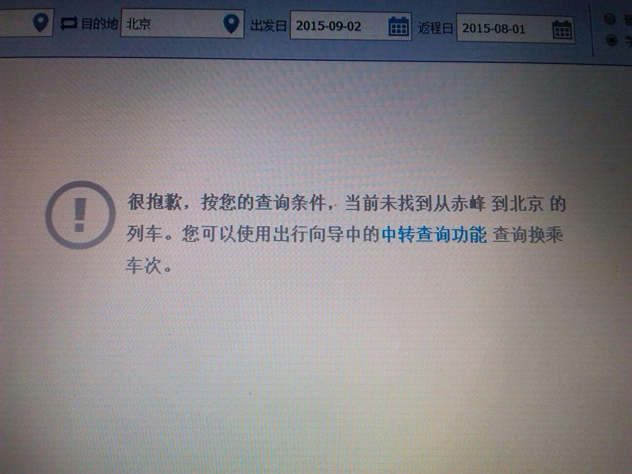去赤峰的火车是不是8.28以后没有办法买票了