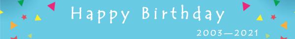 论坛18生日